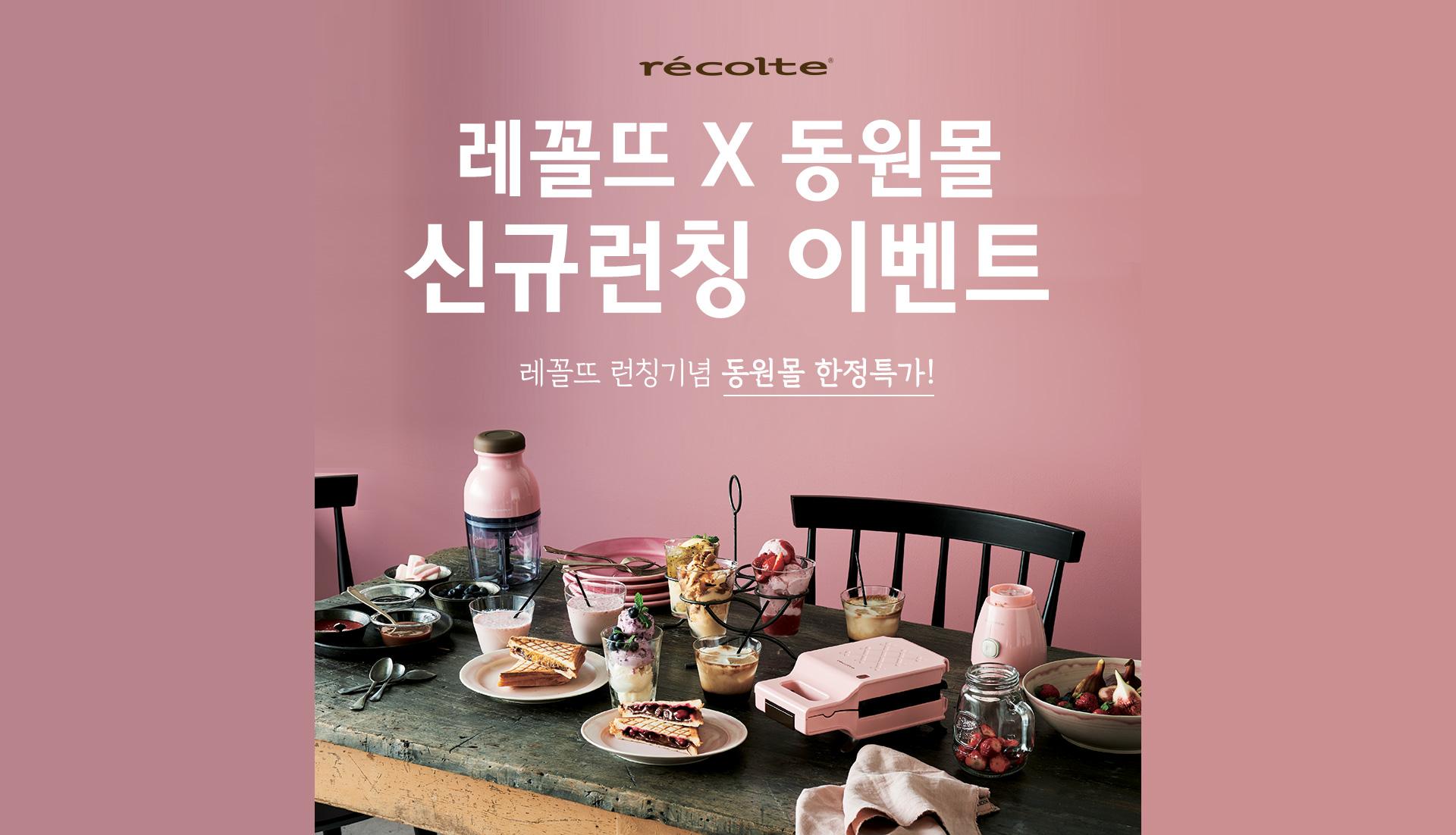 레꼴뜨 X 동원몰 신규런칭 이벤트 레꼴뜨 런칭기념 동원몰 한정특가!