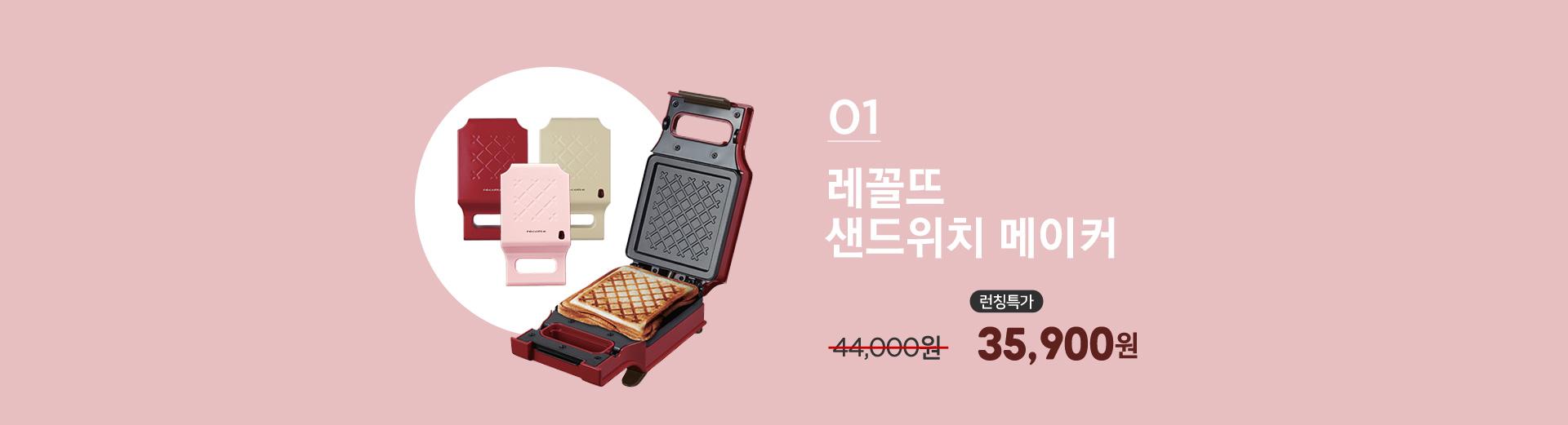 레꼴뜨샌드위치 메이커 런칭특가 35,900원