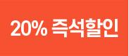 20%즉시할인