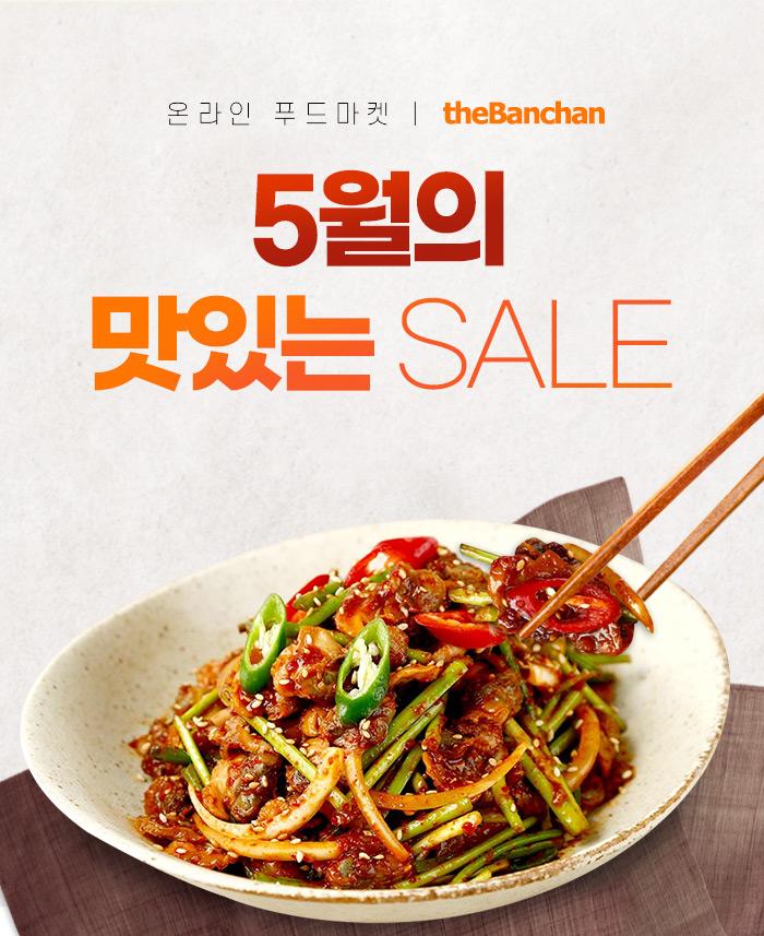 온라인 푸드마켓 더반찬 맛있는 SALE 입맛 살리 GO