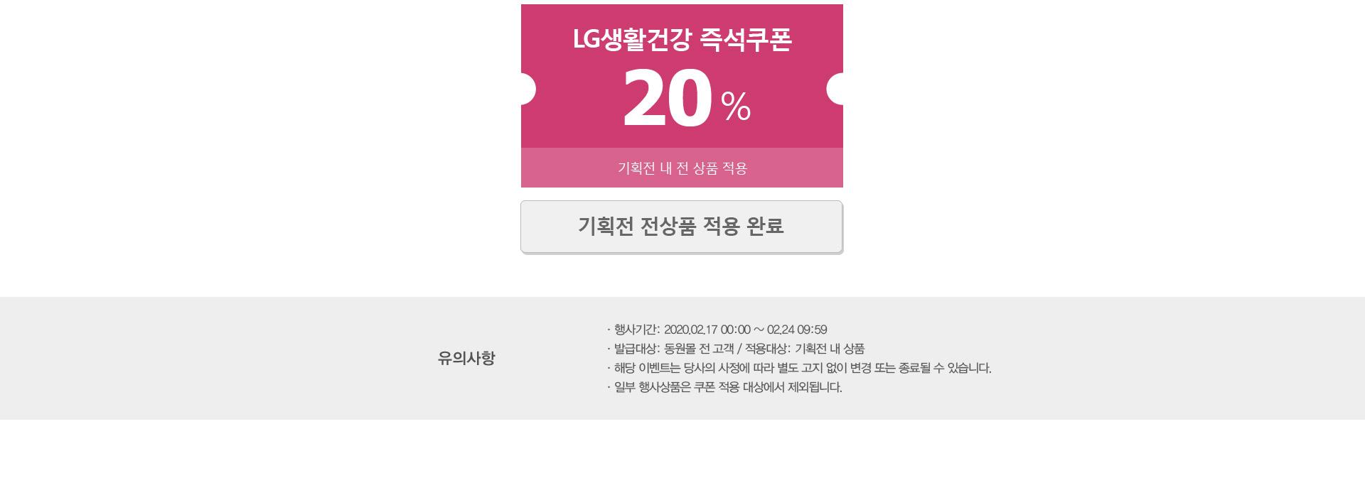 LG생활건강 20% 즉석쿠폰