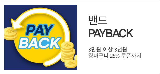 밴드 PAYBACK 3만원 이상 3천원  장바구니 25% 쿠폰까지