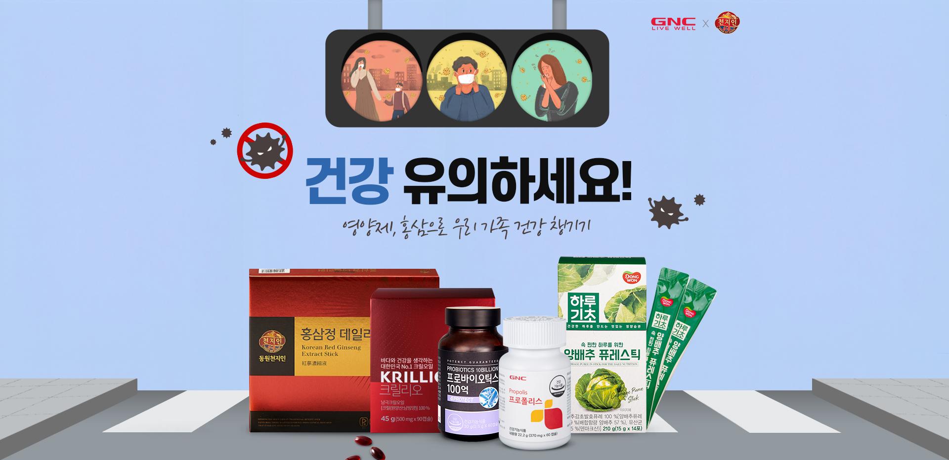 GNC X 천지인 건강 유의하세요! 영양제/홍삼으로 우리 가족 건강 챙기기