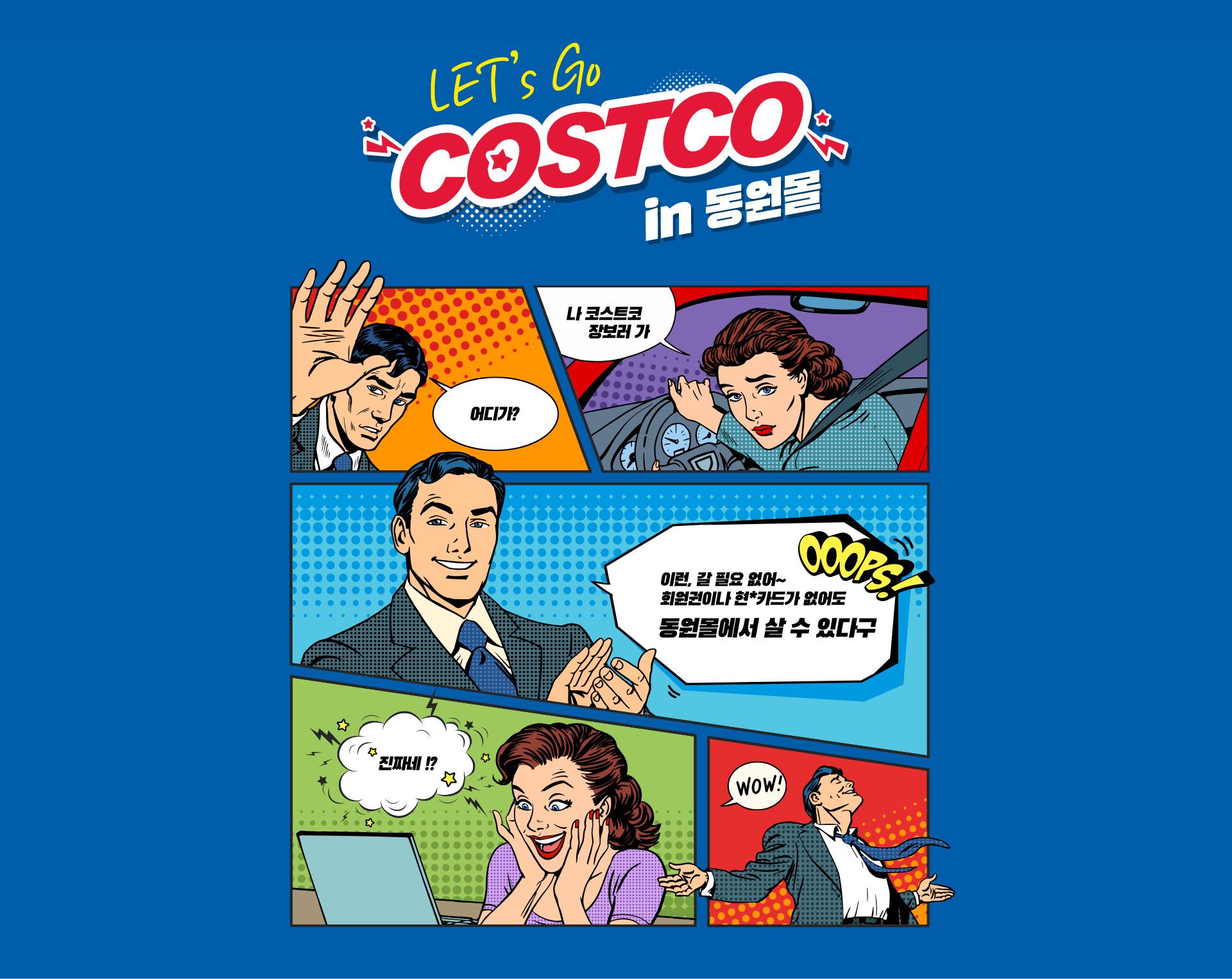 LET's Go COSTCO in 동원몰! 어디가? 나 코스트코 장보러 가. 이런, 갈 필요 없어~ 회원권이나 현*카드가 없어도 동원몰에서 살 수 있다구. 진짜네? 와우