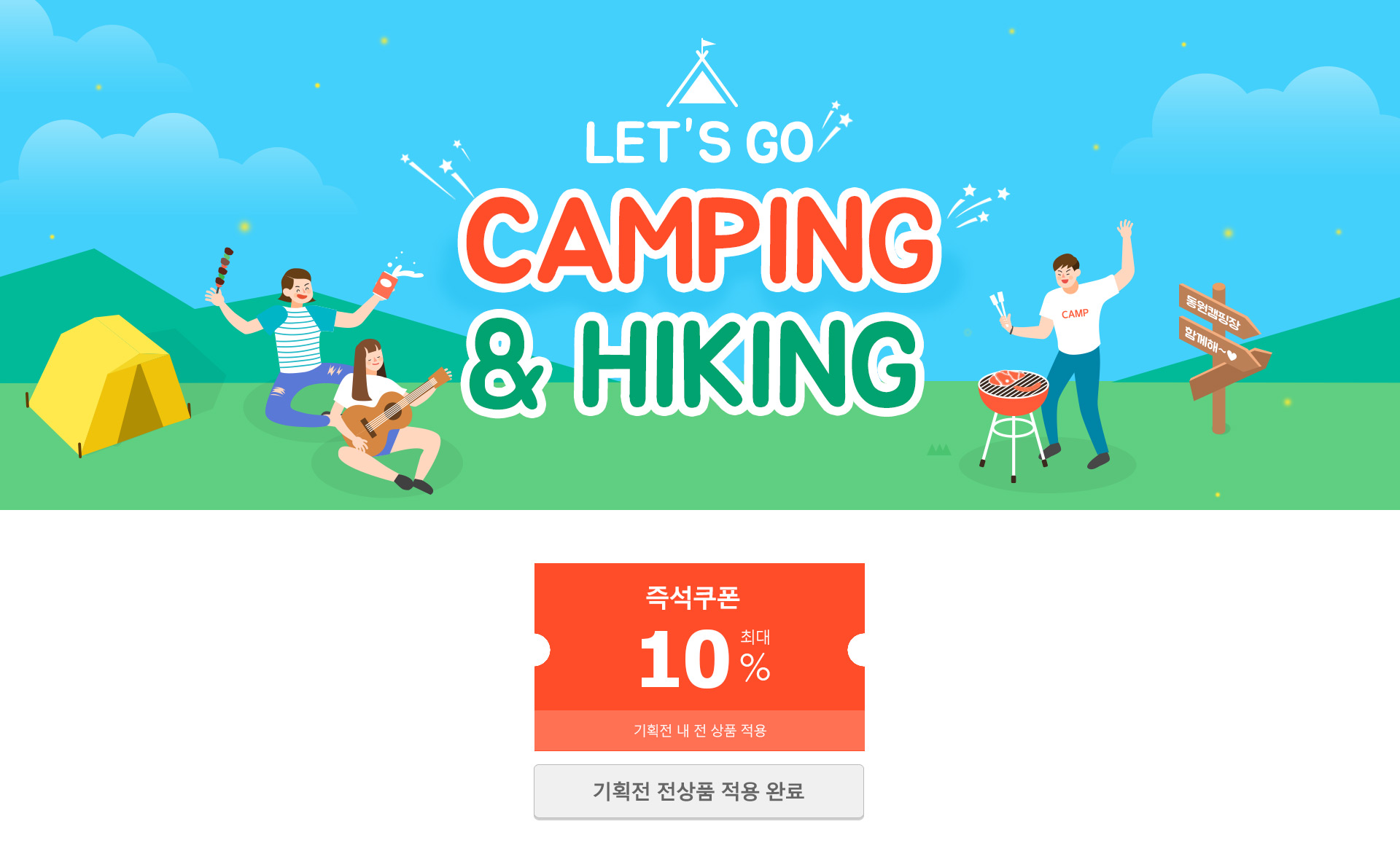 LETS GO CAMPING&HIKING