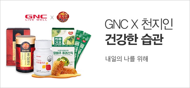 GNC X 천지인 4월 프로모션 (건강한 습관 만들기)