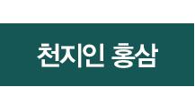 천지인 홍삼