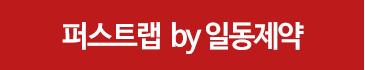 퍼스트랩 by 일동제약