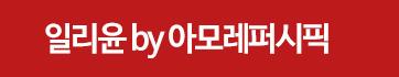 일리윤 by 아모레퍼시픽