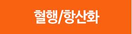 혈행/항산화