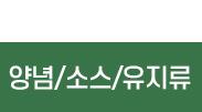 양념/소스/유지류