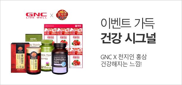 GNC X 천지인 6월 프로모션 (건강 시그널)