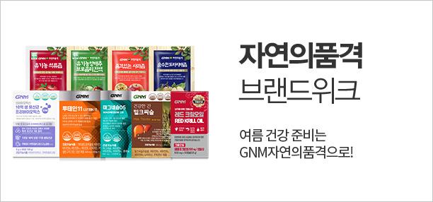 [건식] 6월 GNM자연의품격 브랜드위크