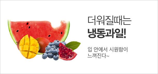 7월 신선: 냉동과일 기획전