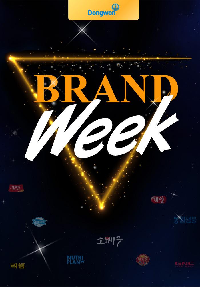 동원 Brand Week 장바구니 쿠폰 20% 2만원 이상 구매 시 최대 2만원 할인 쿠폰 다운로드