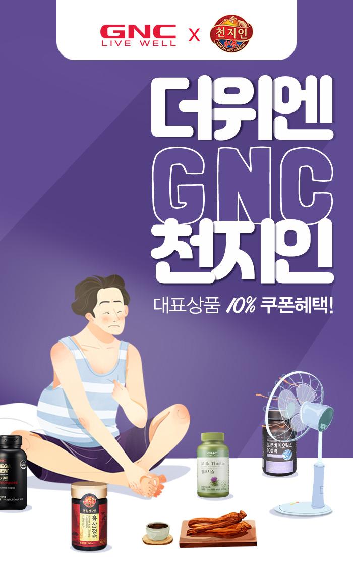 더위엔 GNC 천지인 대표 성퓸 10% 쿠폰 혜택