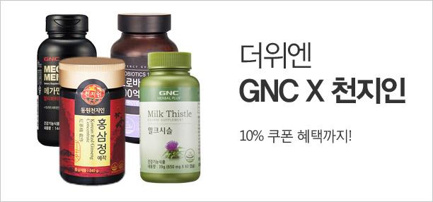 GNC X 천지인 7월 프로모션 (더위엔 GNC 천지인)