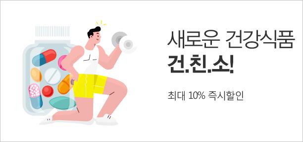 [건식] 건친소 (새로운 건강식품 친구들을 소개합니다)