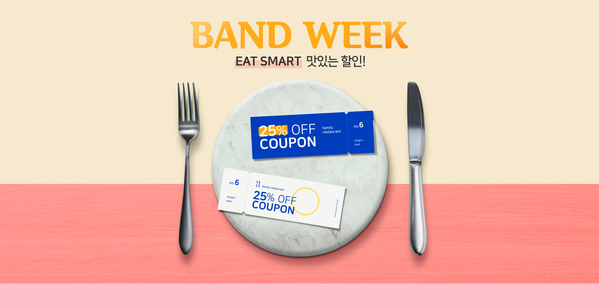 BAND WEEK EAT SMART 맛있는 할인 장바구니 쿠폰 25% 2만원 이상 구매 시 / 최대 2만원 항인 쿠폰 다운로드