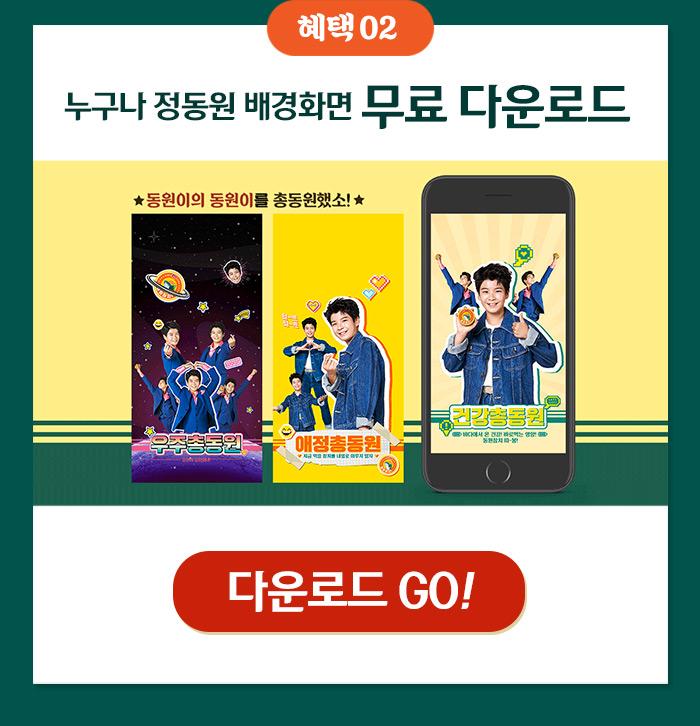혜택2 누구나 정동원 배경화면 무료 다운로드 다운로드 GO!