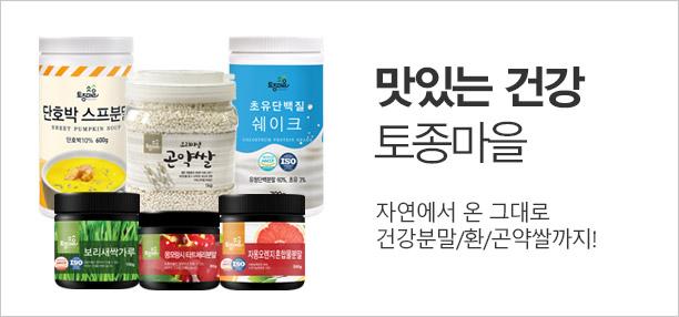 [건식] 토종마을 브랜드위크
