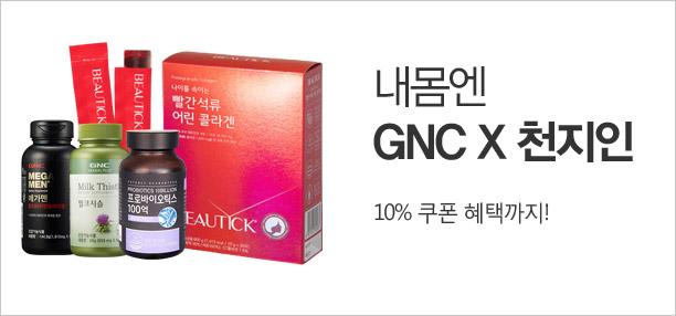GNC X 천지인 8월 프로모션