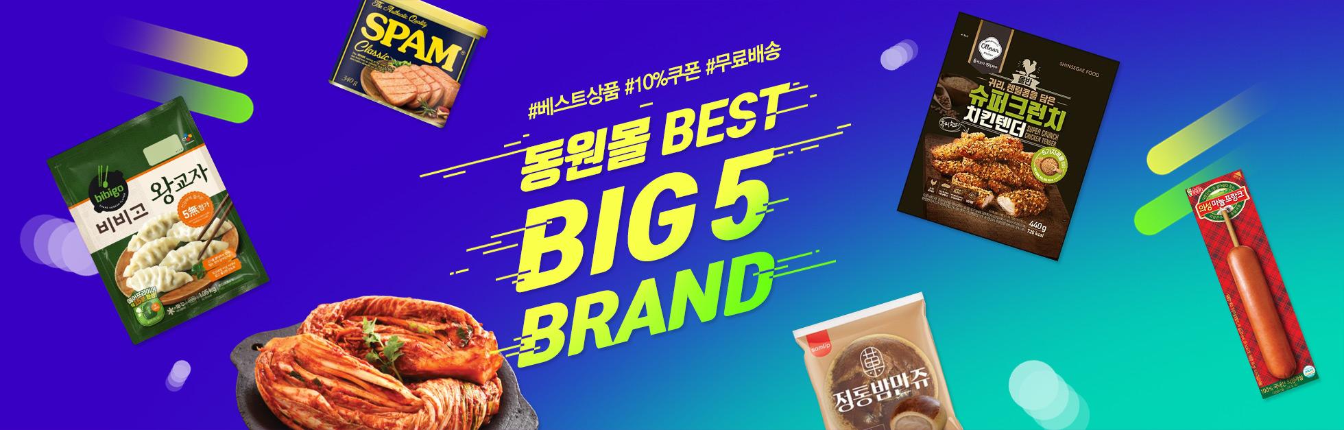 #베스트상품 #10%쿠폰 #무료배송 동원몰 BEST BIG 5 BRAND