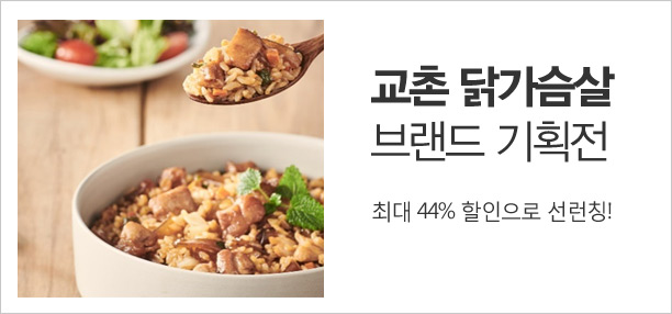 [건식] 동원몰 X 교촌 닭가슴살 런칭