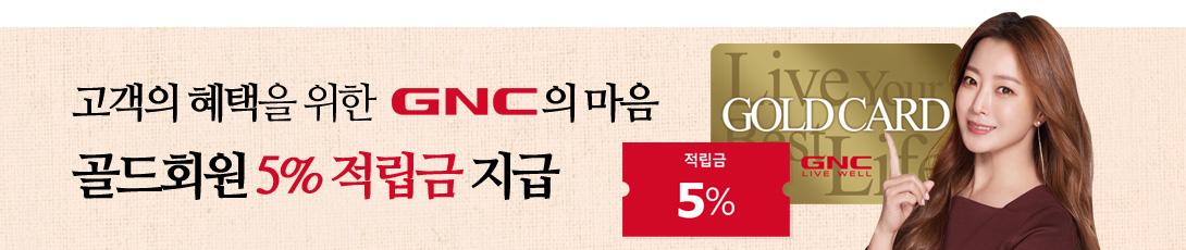 고객의 혜택을 위한 GNC의 마음 골드회원 5% 적립금 지급
