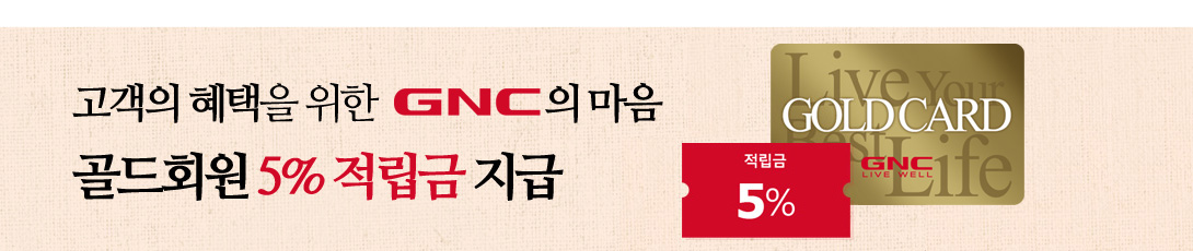 222고객의 혜택을 위한 GNC의 마음 골드회원 5% 적립금 지급