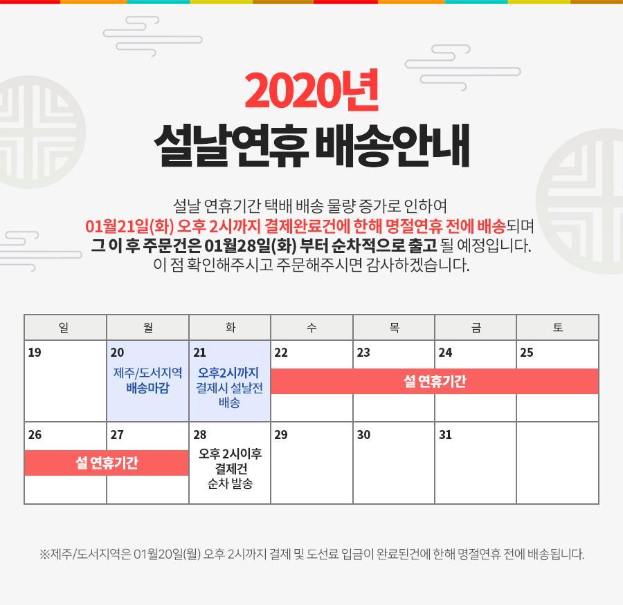 2019 추석연휴 배송안내