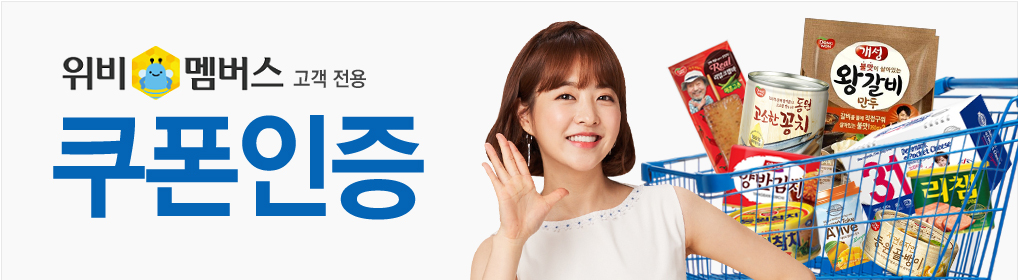 위비 멤버스 고객 전용 쿠폰인증