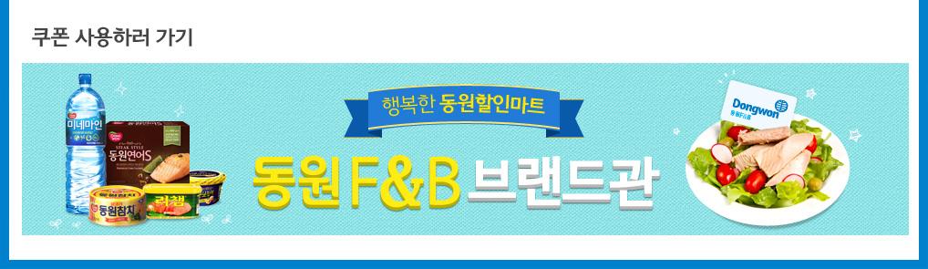 동원 F&B 브랜드관