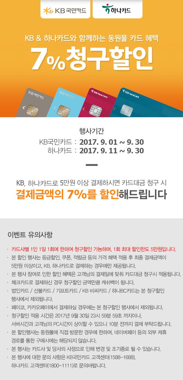 KB국민카드 7%청구할인 이벤트