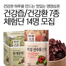 건강한 하루를 만드는 맛있는 영양습관 하루기초 건강즙/건강환 7종 체험단 14명 모집 자연에서 찾는 건강 동원이 만든 건강즙