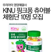 핑크퐁 츄어블 멀티비타민 체험단 10명 모집