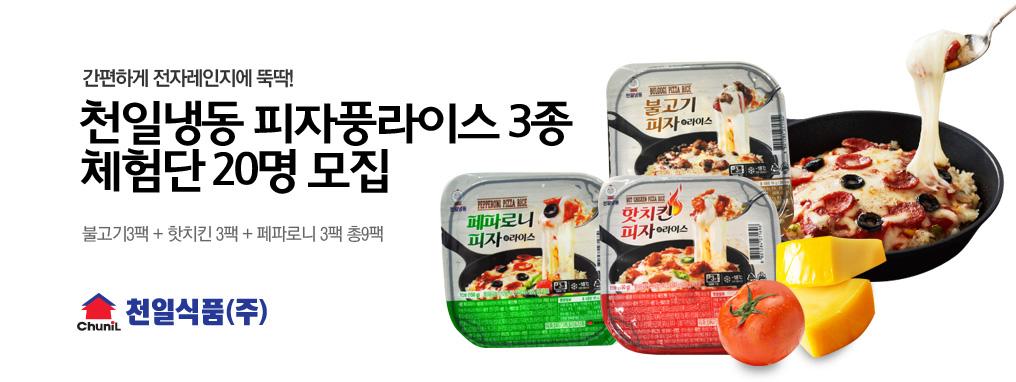 간편하게 전자레인지에 뚝딱! 천일냉동 피자풍라이스 3종 체험단 20명 모집 불고기3팩 + 핫치킨 3팩 + 페파로니 3팩 총9팩