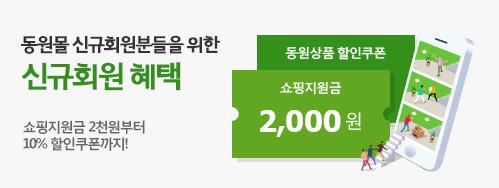 동원몰 신규회원 혜택 쇼핑지원금 2천원부터 10% 할인쿠폰까지!