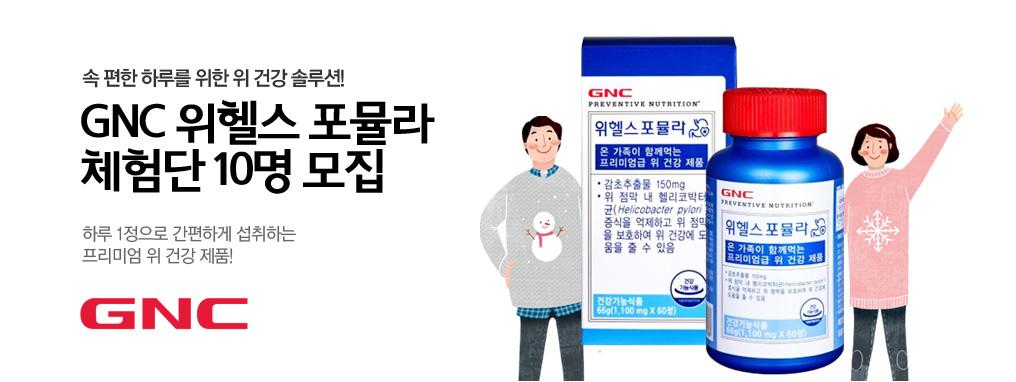 속 편한 하루를 위한 위 건강 솔루션! GNC 위헬스 포뮬라  체험단 10명 모집  하루 1정으로 간편하게 섭취하는  프리미엄 위 건강 제품!