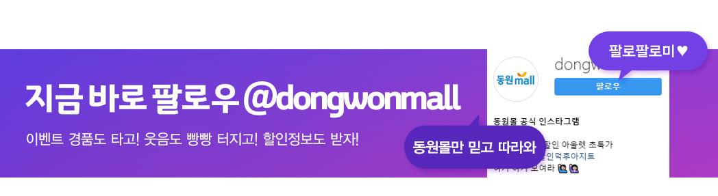 지금 바로 팔로우 @dongwonmall 이벤트 경품도 타고! 웃음도 빵빵 터지고! 할인정보도 받자!