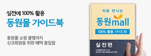 실전에 100% 활용 동원몰 가이드북 동원몰 쇼핑 꿀템까지 신규회원을 위한 혜택 총집합!