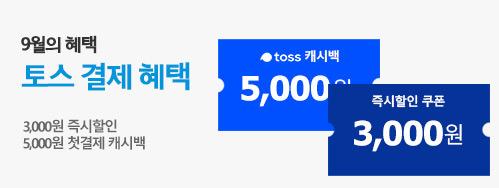 9월의 혜택 동원몰에서 토스 결제 시 3,000원 즉시할인, 첫 결제라면 5,000원 캐시백까지!