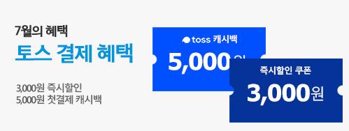 7월의 혜택 동원몰에서 토스 결제 시 3,000원 즉시할인, 첫 결제라면 5,000원 캐시백까지!