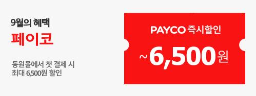 8월의 혜택 페이코  동원몰에서 첫 결제 시  최대 6,500원 할인