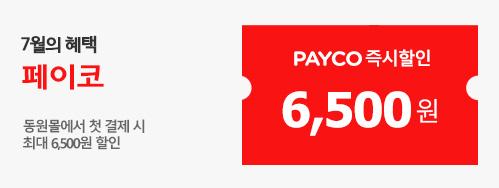 7월의 혜택 페이코  동원몰에서 첫 결제 시  최대 6,500원 할인