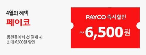3월의 혜택 페이코 동원몰에서 첫 결제 시 최대 6,500원 할인