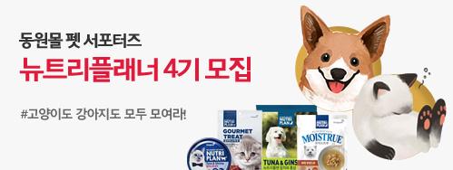 #강아지/고양이 집사 모두 모여라 동원몰 펫 서포터즈 뉴트리플래너 4기 모집