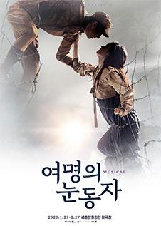 여명의 눈동자 MUSICAL 2020.1.23 - 2.27 세종문화회관 대극장