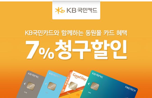 행사기간 : 2019.12.23~2020.1.26 KB국민카드로 5만원 이상 결제하시면 카드대금 청구 시 결제금액의 7%를 할인해드립니다