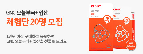 GNC 오늘부터+ 엽산 체험단 20명 모집 1만원 이상 구매하고 응모하면 GNC 오늘부터+ 엽산을 선물로 드려요